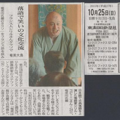 nankaishimbun_amami25102015