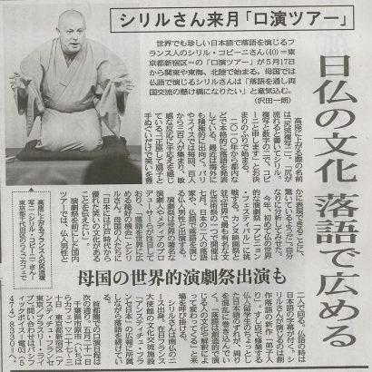 tokyoshimbun20140423