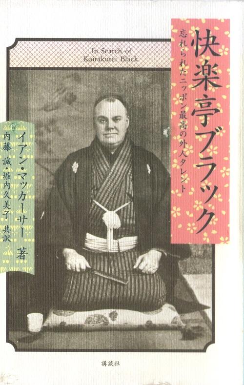 Le premier et unique rakugoka étranger de Meiji