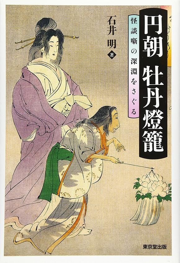 Une des nombreuses couvertures de « L'histoire du fantôme à la lanterne en forme de pivoine » 三遊亭圓朝の「怪談牡丹灯篭」